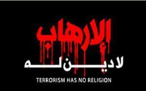 Авторитетный саудовский богослов выступил против экстремизма