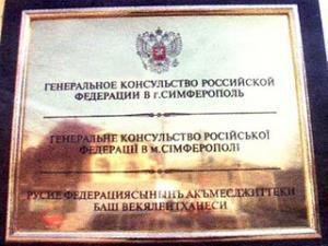 Скандал в Крыму: пресса обвинила российское консульство в татарофильстве