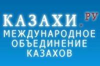 В интернете появился новый форум Казахи.Ру