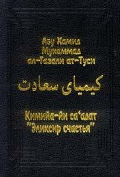 Экономические идеи аль-Газали