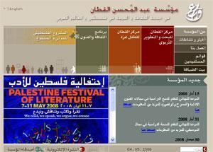 Палестинский Ротшильд вкладывает деньги в образование соотечественников
