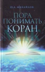 """В Казахстане презентовали книгу Ю. Михайлова """"Пора понимать Коран"""""""