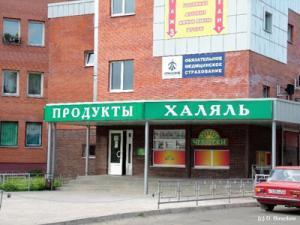 В России не хватает халяльных продуктов