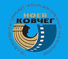 """Объявлена конкурсная программа фестиваля """"Ноев ковчег"""""""