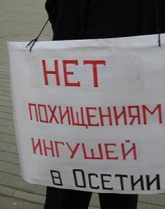Сегодня в Москве пройдет пикет по ситуации в Ингушетии