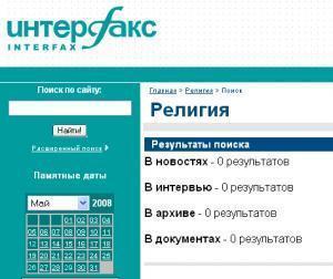"""""""Интерфакс"""" вновь демонстрирует неосведомленность"""