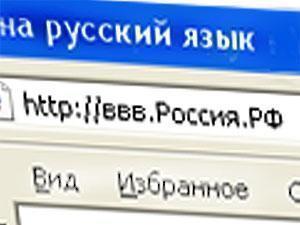 У России будет кириллический домен