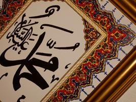 Россияне хотят знать больше о пророке Мухаммаде