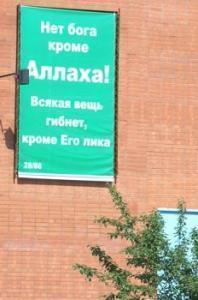 В России запрещают не только книги, но и плакаты о единобожии