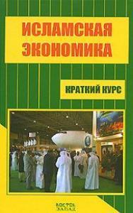 Вышел учебник по исламской экономике на русском языке