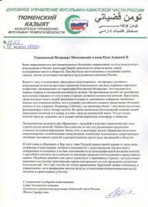 Открытое письмо главы Тюменского казыята Фатыха Гарифуллина Патриарху Алексию II