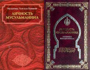 """Запрещенная Бугурусланским судом """"Личность мусульманина"""" арабского богослова Али Аль-Хашими"""