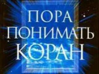 """Труд Юрия Михайлова """"Пора понимать Коран"""" становится лидером продаж среди книг об исламе"""