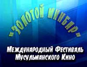 """На конкурс """"Золотой минбар"""" прислано уже 180 фильмов"""