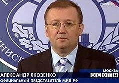 МИД России раскритиковал высказывание Буша