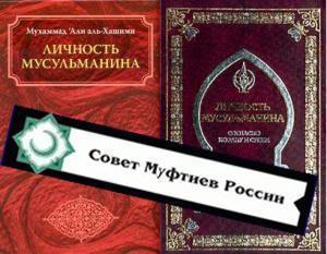 """Книга арабского богослова Али Аль-Хашими """"Личность мусульманина"""""""