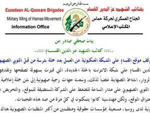 """Израильские """"доброжелатели"""" заставили российского провайдера отказать движению ХАМАС в предоставлении хостинга"""
