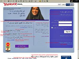 В Иране вновь заработали сервисы Yahoo Mail и Microsoft Hotmail