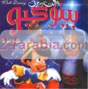 Маленькие палестинцы больше не смогут прочитать сказку про Пиноккио на родном языке