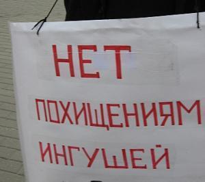 В Москве пройдет пикет против похищений людей