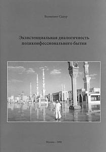 Смириться с меньшинством. Рецепт межрелигиозного диалога от татарского мыслителя