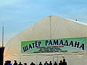 В Москве готовится к открытию Шатер рамадана