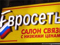"""Бывшие владельцы """"Евросети"""" пояснили причины продажи актива"""