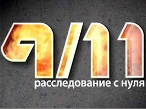 Фильм-сенсация о событиях 11 сентября – в эфире 1 канала
