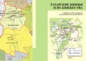 Вышла в свет новая книга о татарских князьях