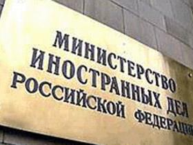 Россия официально установила дипотношения с Южной Осетией