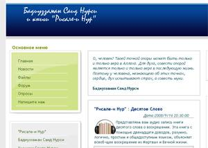 Владелец сайта saidnur.ru попал в больницу после обыска УФМС
