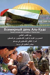 В Москве состоится Международный день аль-Кудс