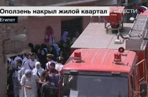 В результате обвала скалы в Египте погибло более 30 человек