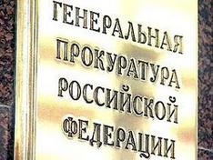 "Генеральная прокуратура займется журналом ""Русский Newsweek"", перепечатавшим карикатуры на пророка Мухаммада"