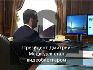 Дмитрий Медведев открыл видеоблог в Интернете