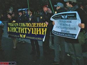 В Москве прошел пикет против клерикализации российской школы