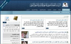 На сайте двух священных мечетей зарегистрирован миллионный посетитель