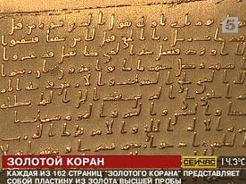 «Золотой Коран» из России награжден дипломом в Ливии