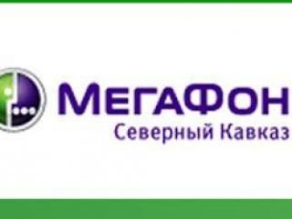 МегаФон ввел услугу SMS-азан для абонентов Северного Кавказа