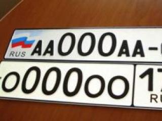 В России вводятся четырехзначные автомобильные номера и новые дорожные знаки