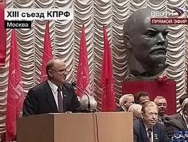 Коммунисты предлагают новую программу вывода России из кризиса