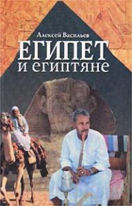 Известный российский востоковед расскажет о Египте и египтянах