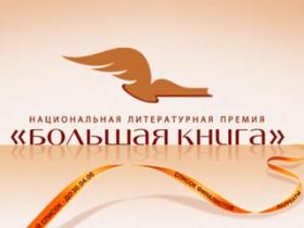 Метафизика Рахматуллина среди лидеров литературного конкурса