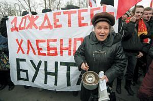 Снижение уровня жизни переживается россиянами непросто и способно вызвать протестную реакцию