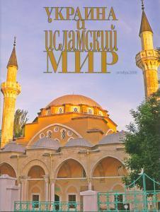 У мусульман Украины появился новый журнал