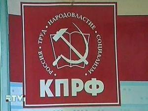 КПРФ проголосует против увеличения сроков полномочий президента и депутатов