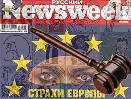 """Очередной этап в следствии по делу """"Русского Newsweek'а"""""""