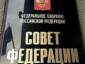 Совет Федерации ратифицировал договоры с Абхазией и Южной Осетией