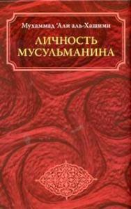 """Сеть книжных магазинов оштрафована за распространение """"Личности мусульманина"""""""