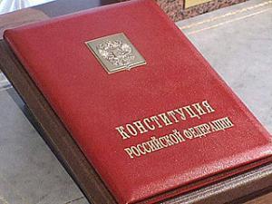 Конституции РФ — 15, но в нее уже внесены первые поправки